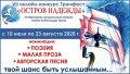 В Архангельске в рамках 7-го Гриновского фестиваля в режиме онлайн проходит литературно-музыкальный конкурс «Остров надежды»