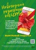 """Участвуйте в """"Новогоднем розыгрыше от ЦУМа""""!"""
