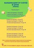 Расписание вакционации от COVID в ЦУМе на июнь!