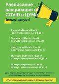 Расписание вакцинации от COVID в ЦУМе на август!