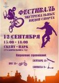 12 сентября в Северодвинске пройдет фестиваль экстремальных видов спорта