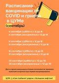 В ЦУМе теперь будет проходить вакцинация от COVID и гриппа