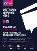18-19 сентября в столице Поморья пройдет фестиваль уличного кино