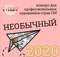 Жители Архангельской области могут принять участие в конкурсе