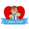 17 октября в Северодвинске отметят День отца